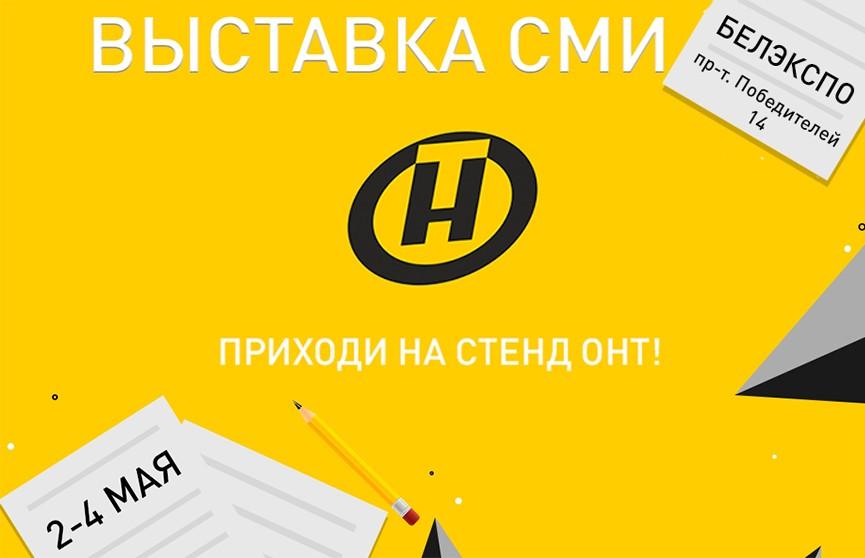ОНТ на выставке «СМИ в Беларуси»: презентации проектов, конкурсы, автограф-сессии, кастинг и акция «Гимн 2.0»