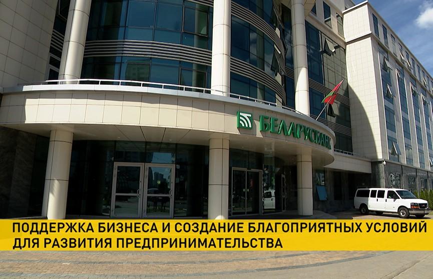 Беларусбанк поддерживает предпринимательские инициативы