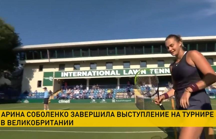 Арина Соболенко не смогла пробиться в полуфинал турнира в Истборне