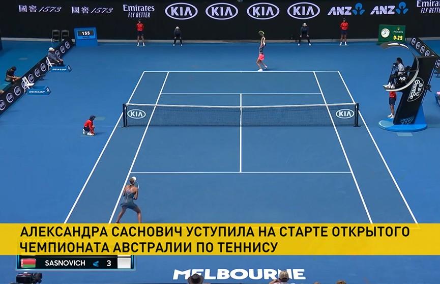 Александра Саснович уступила место на старте Открытого чемпионата Австралии по теннису