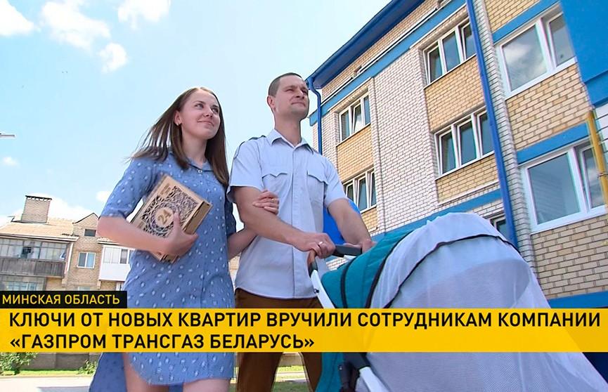 Ключи от новых квартир вручили сотрудникам компании «Газпром трансгаз Беларусь»