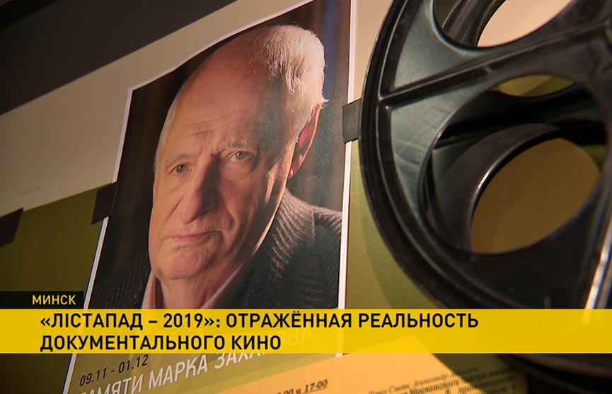 На «Лістападзе» представили премьеру фильма «Хуциев. Мотор идёт!»