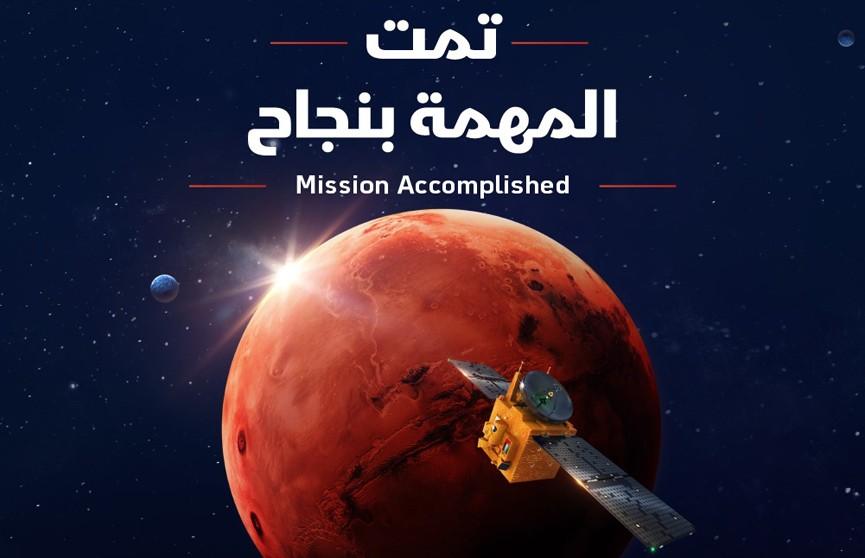 Первый космический аппарат, созданный в ОАЭ, вышел на орбиту Марса