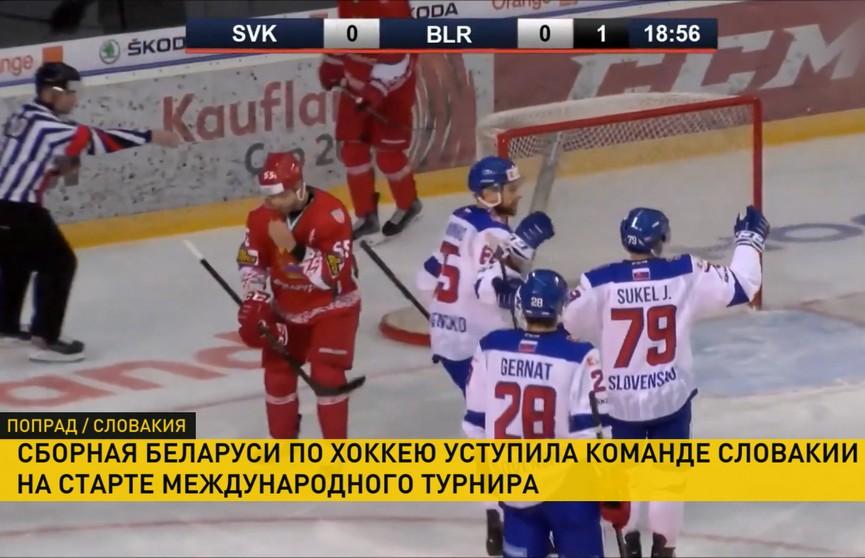Сборная Беларуси по хоккею с поражения стартовала на международном турнире в словацком Попраде