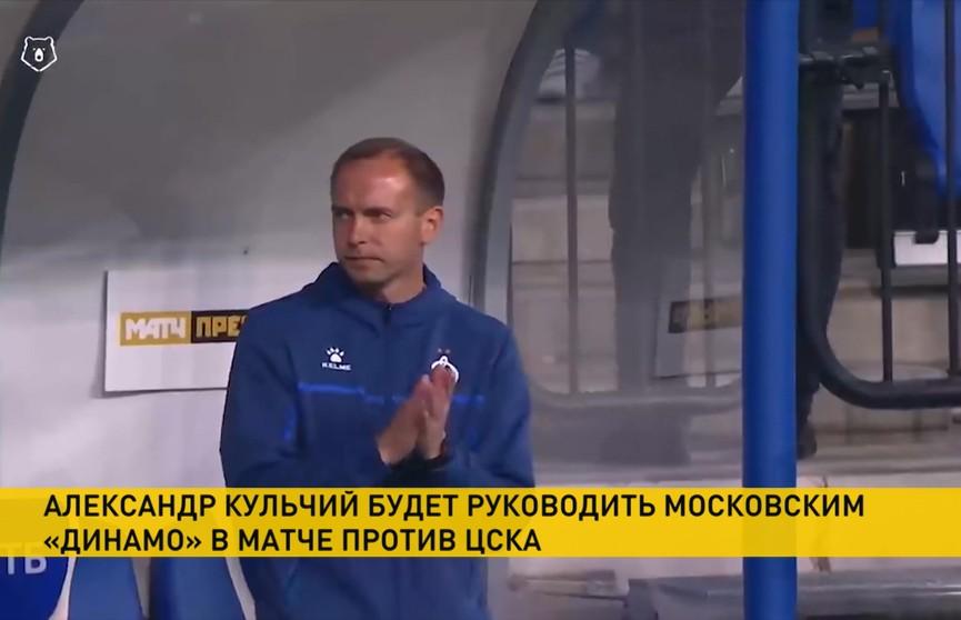 Белорусский тренер Александр Кульчий возглавит ФК «Динамо-Москва»