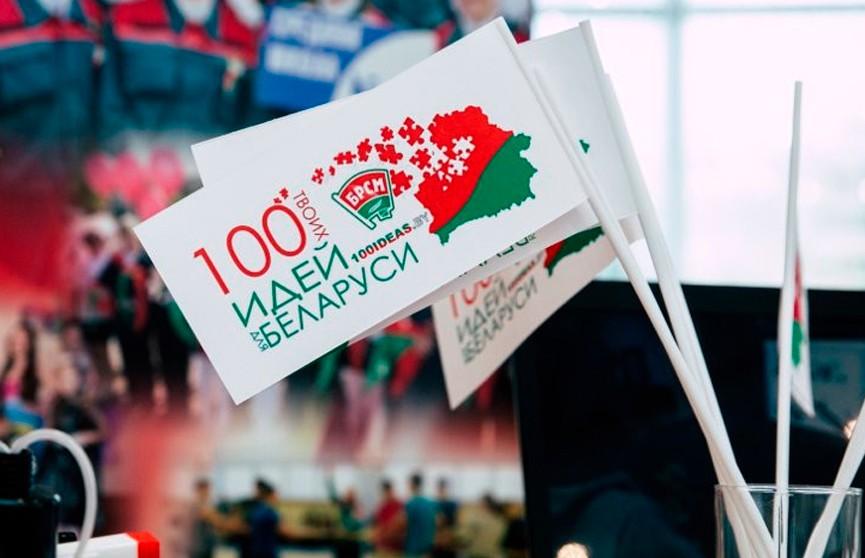 «100 идей для Беларуси» представят в Орше