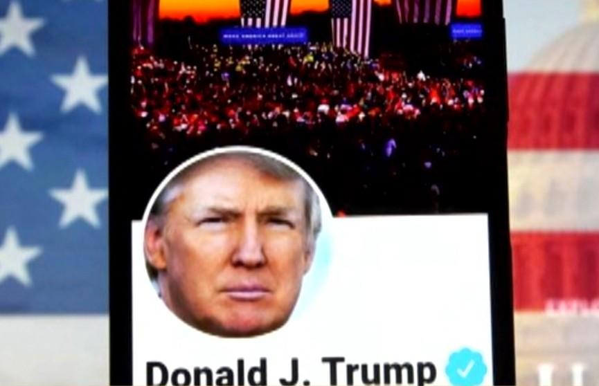 Twitter-аккаунт Трампа заблокирован из-за риска новых призывов к насилию