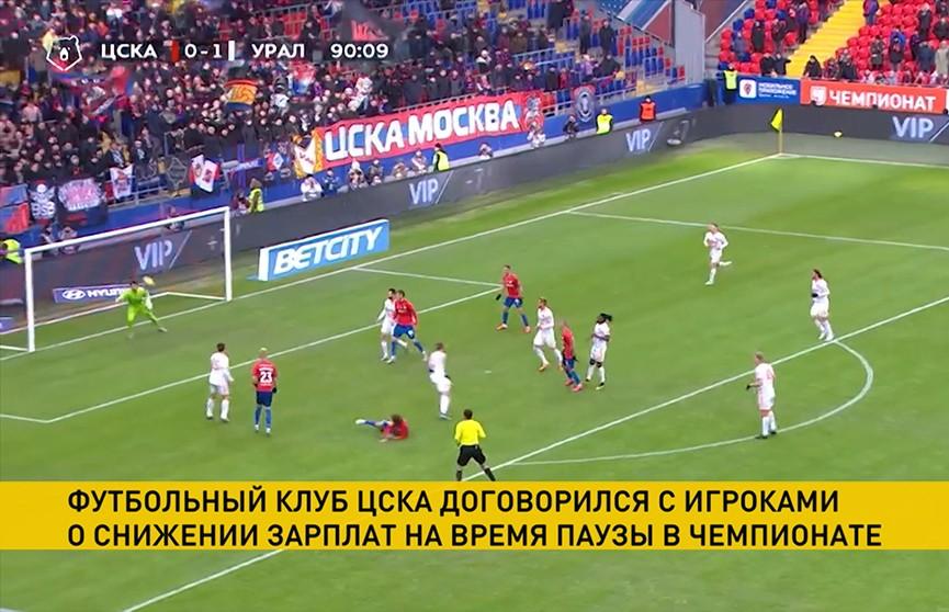 Футбольный клуб ЦСКА договорился с игроками о снижении зарплат на время паузы в чемпионате
