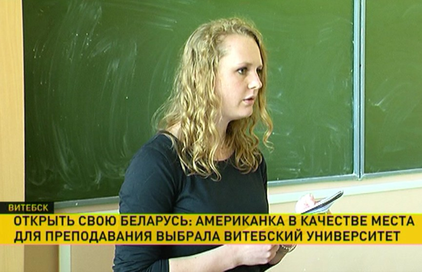 Американка преподаёт в Витебском университете и хочет выучить белорусский язык