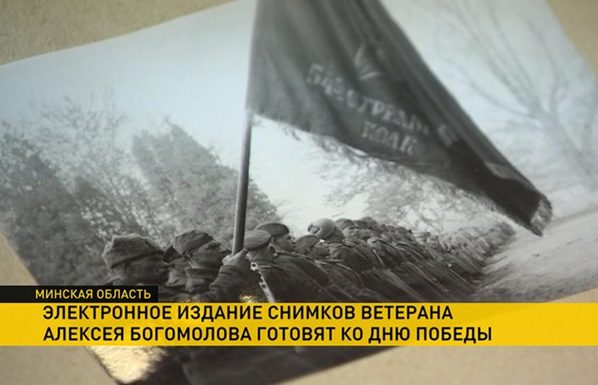 Электронное издание снимков фронтовика Алексея Богомолова готовят архив в Дзержинске и Национальная библиотека