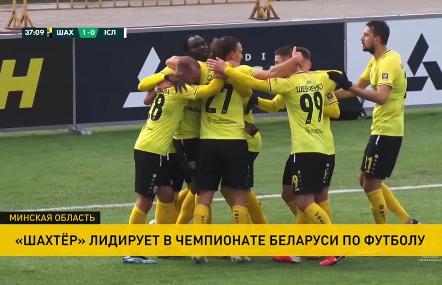 Чемпионат Беларуси по футболу: «Шахтер» возглавил турнирную таблицу