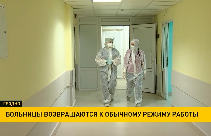Городская клиническая больница №4 г. Гродно возвращается к обычному режиму работы