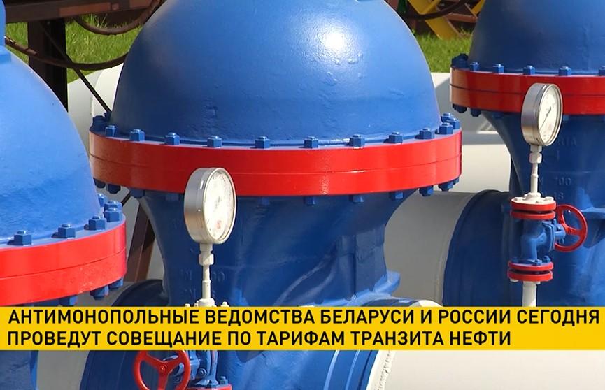 Антимонопольные ведомства Беларуси и России проведут совещание по тарифам транзита нефти