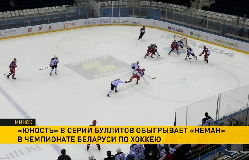 Чемпионат Беларуси по хоккею: «Юность» сыграла против «Немана»