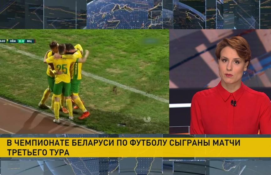 Сыграны стартовые встречи третьего тура чемпионата Беларуси по футболу
