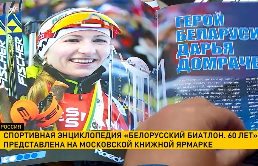 Уникальную энциклопедию «Белорусский биатлон. 60 лет» впервые увидят на Московской книжной ярмарке