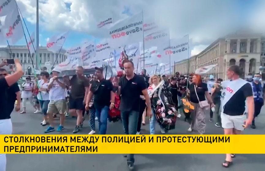 В Киеве на Майдане Независимости произошли столкновения правоохранителей и предпринимателей