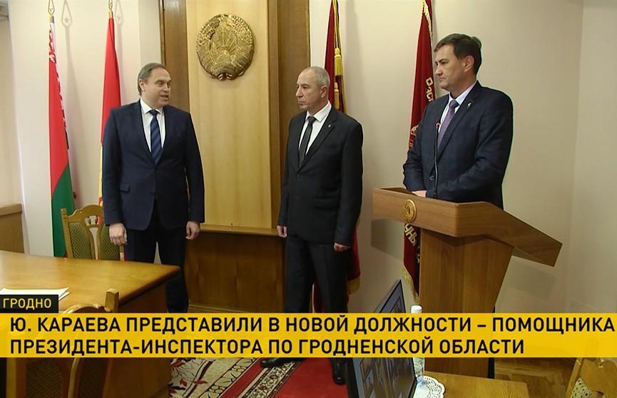 Юрия Караева представили в новой должности