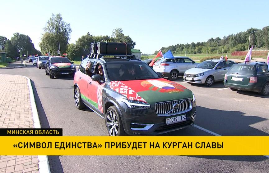 Автопробег «Символ единства» финишировал на Кургане Славы