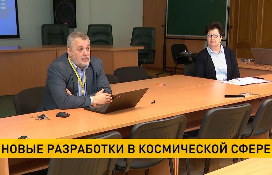 Белорусские учёные рассказали о новых разработках в космической сфере