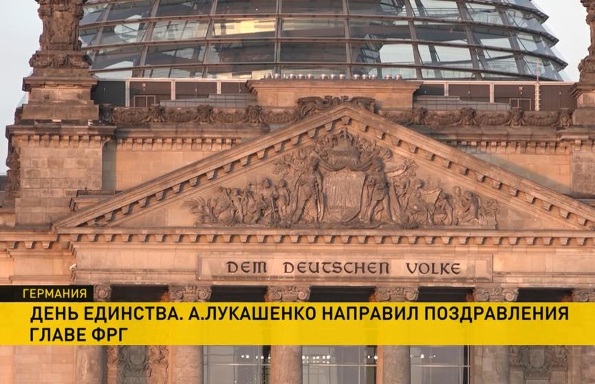 Лукашенко поздравил Штанмайера с Днем германского единства