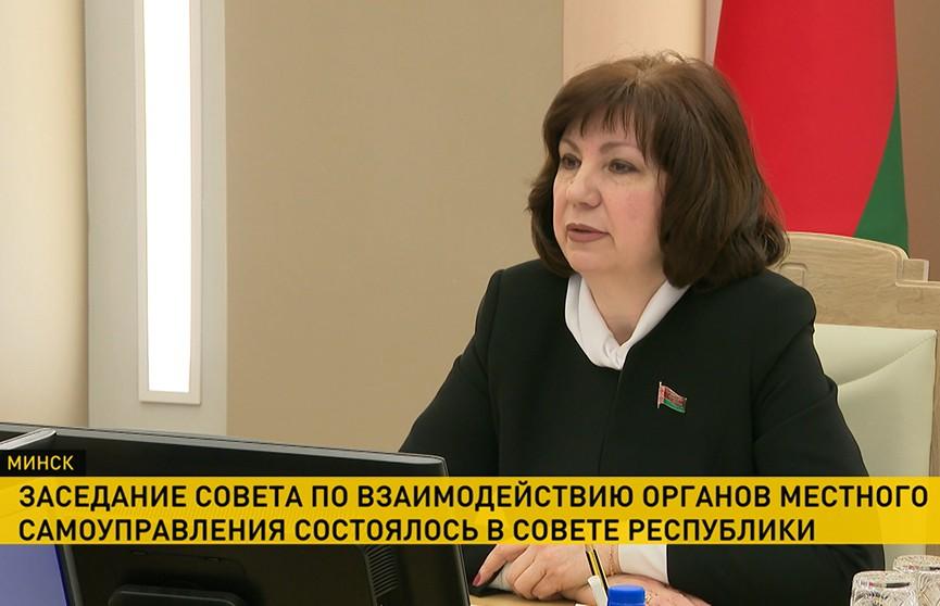 Спикер Совета Республики провела заседание по совершенствованию работы с населением