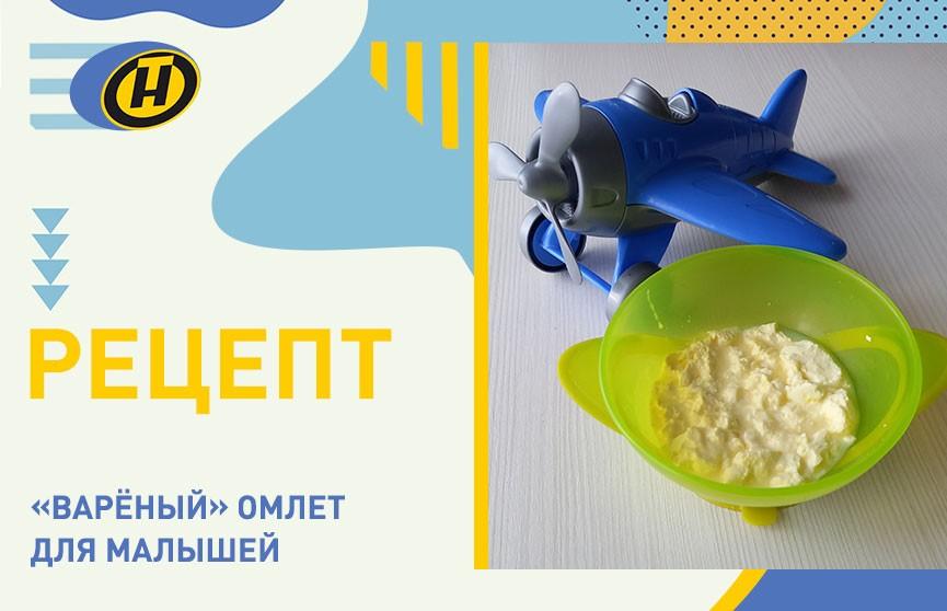 «Варёный» омлет для малышей. Пошаговый рецепт