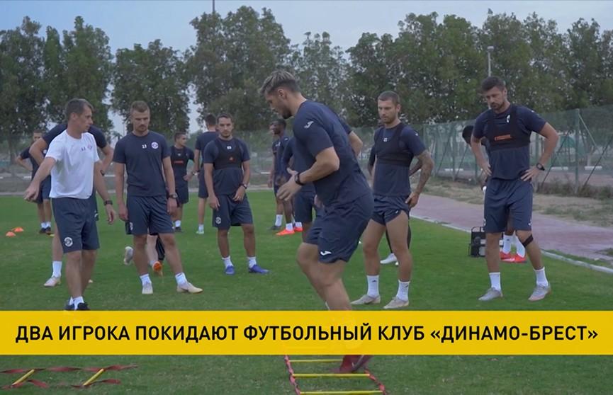 Демиш Дуарте и Йоргис Кацикас покидают футбольный клуб «Динамо-Брест»
