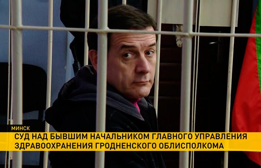 Лишение свободы скором до 10 лет с конфискацией имущества грозит экс-главе облздрава Гродно