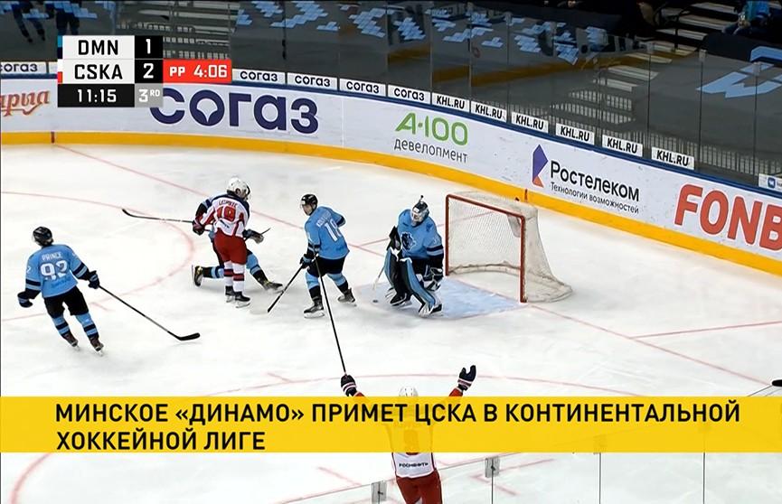 Хоккейный клуб «Динамо» примет ЦСКА на «Минск-арене»