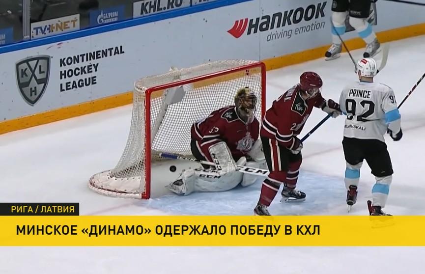 КХЛ: минское «Динамо» одержало победу над рижскими одноклубниками