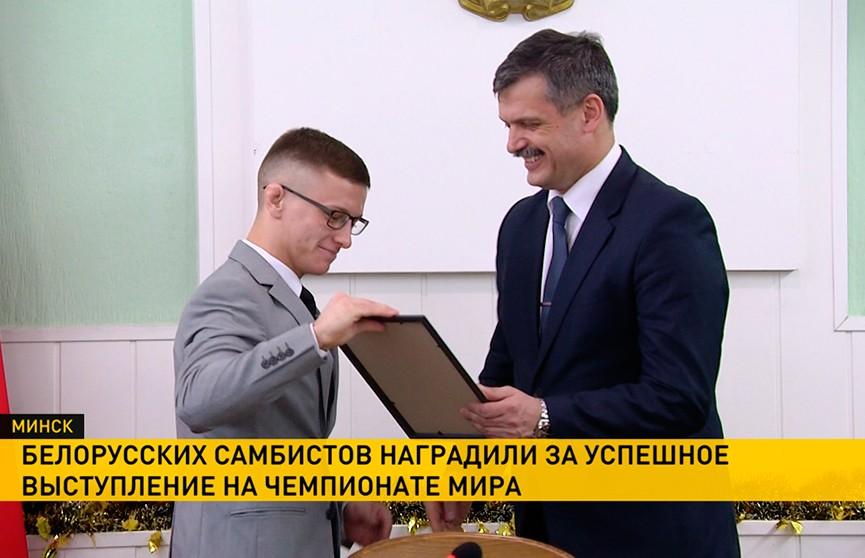 Белорусских самбистов наградили в Министерстве спорта и туризма за успешное выступление на ЧМ в Румынии