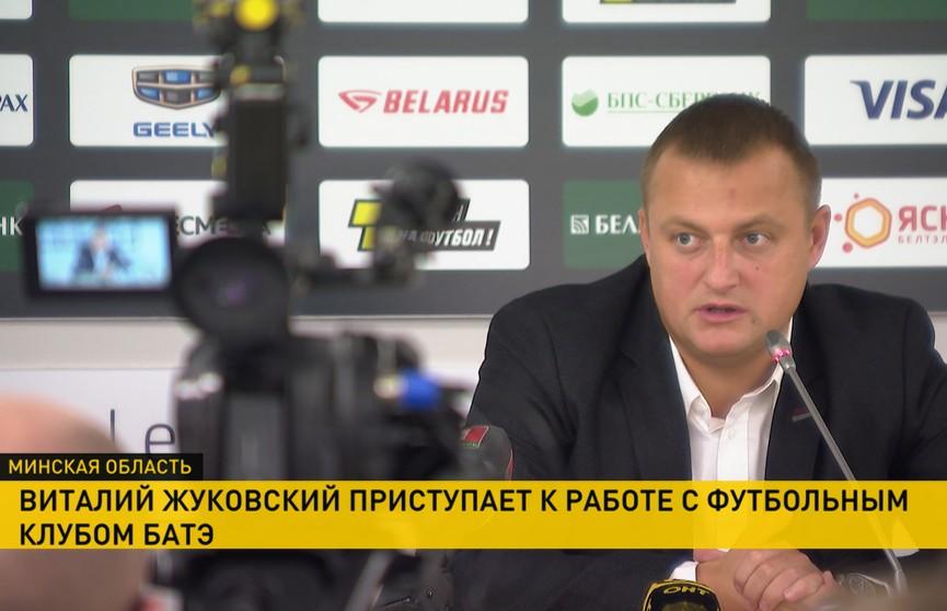 Виталий Жуковский приступил к работе в футбольном клубе БАТЭ