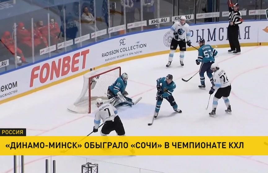 В матче КХЛ минское «Динамо» в овертайме обыграло «Сочи»