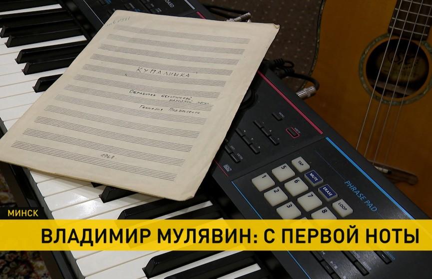 Неизвестные записи Владимира Мулявина обнаружены в студии «Песняров»