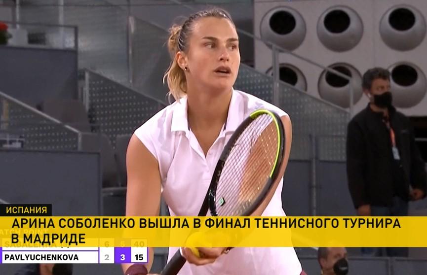 Соболенко вышла в финал теннисного турнира в Мадриде. Соперница – первая ракетка мира Эшли Барти