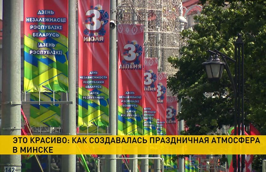 Как Минск оформляли к празднику и что вдохновило дизайнеров?
