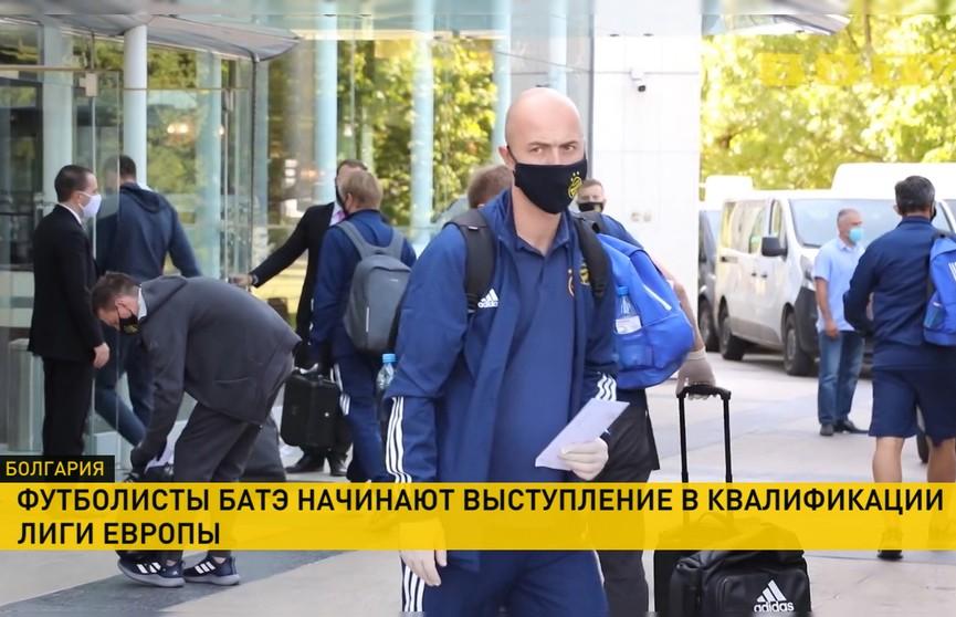 Лига Европы: футболисты БАТЭ сыграют с софийским ЦСКА