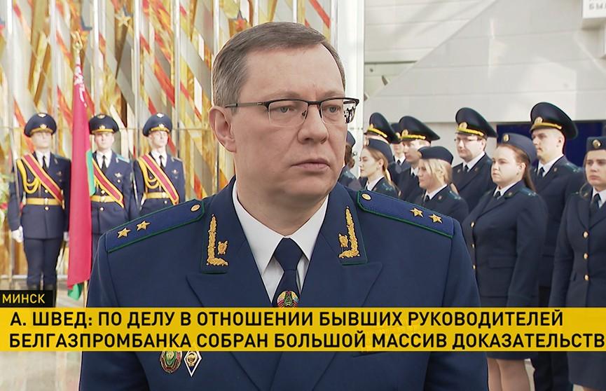 Генпрокурор прокомментировал дело экс-работников «Белгазпромбанка»