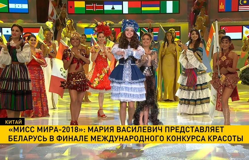 Разгар конкурса «Мисс мира-2018». Болеем за Марию Василевич!