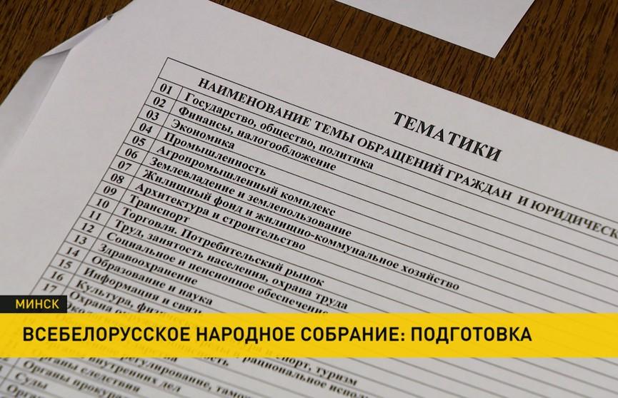 На сайт Всебелорусского народного собрания поступило более 300 предложений