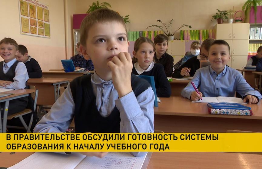Буфеты с QR-кодами и мониторинг школьных базаров: в правительстве обсудили готовность системы образования
