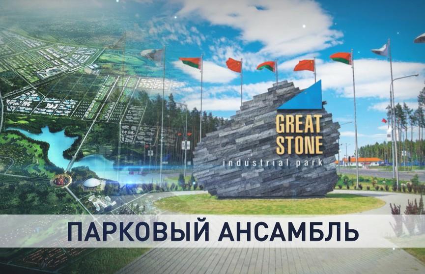 Белорусско-китайский проект «Великий камень»: что сделано и что впереди?