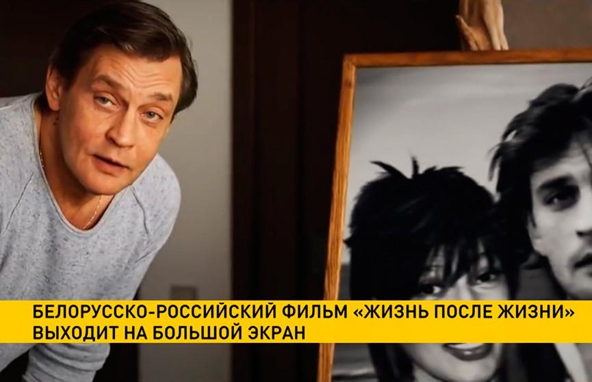 Белорусско-российский фильм «Жизнь после жизни» выходит на большой экран