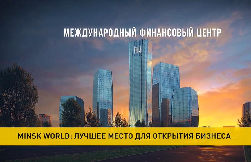 Minsk World: лучшее место для открытия бизнеса
