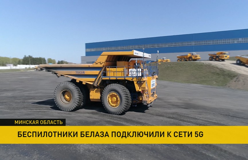 БелАЗ в сети 5G успешно прошёл испытания