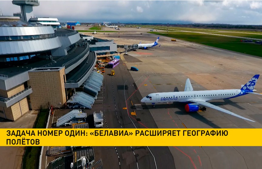 «Белавиа» расширяет географию полетов
