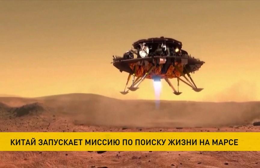 Китай запускает миссию по поиску жизни на Марсе
