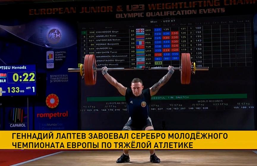 Геннадий Лаптев завоевал серебряную награду на молодежном чемпионате Европы по тяжелой атлетике