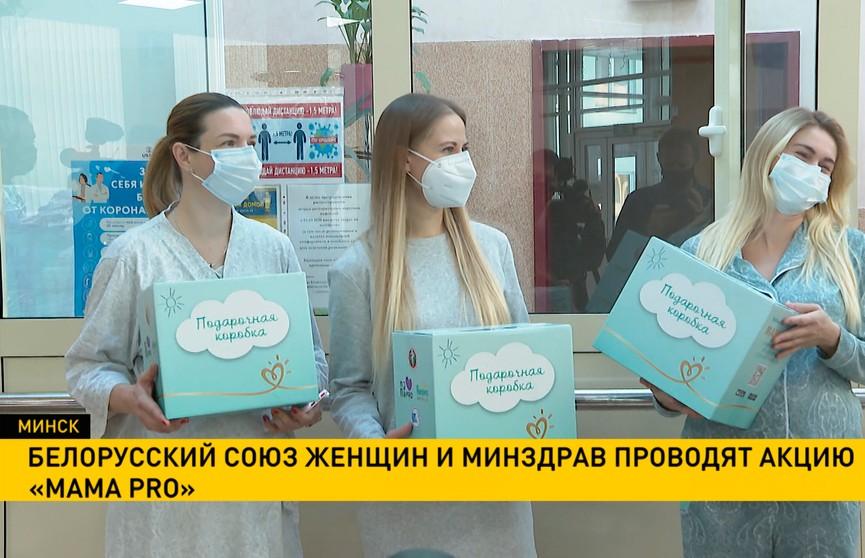«MАМА PRO»: Белорусский союз женщин и Минздрав проводят популярную акцию